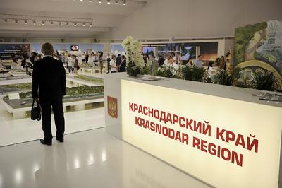 Инвестиционные проекты Кубани в Берлине
