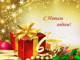 Дорогие кубанцы, с Новым 2013 годом!