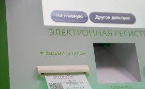 Волгоградские поликлиники заработают по современным информационным технологиям
