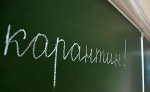 На карантин закрывают все школы и детсады Элисты