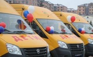 Для сельских школ Адыгеи приобретены новые автобусы