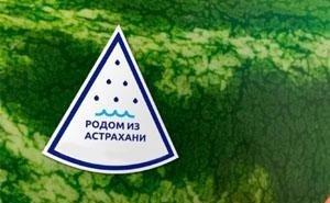 Половина товаров, забрендированных в России в 2018 году, — астраханские