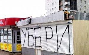 Снесённые в Ростове ларьки через некоторое время появляются вновь