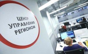 В Ростовской области появится Центр управления регионом