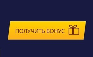 Выгодный бездепозитный бонус казино за регистрацию Украина