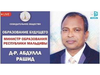 Министр образования Мальдивской республики (Мальдивы) – специально для АЛЛАТРА ТВ