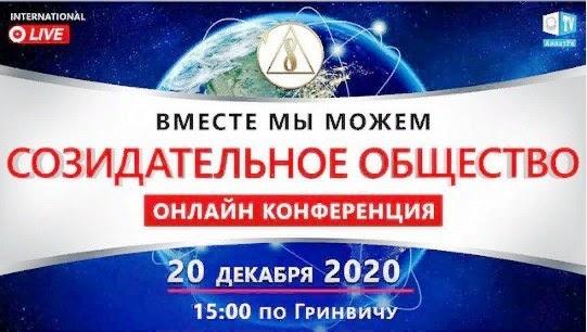 20 декабря 2020 г. состоится онлайн-конференция «Созидательное общество. Вместе мы можем»