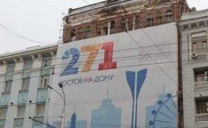 В Ростове вновь выставлен на продажу дом Сариевых