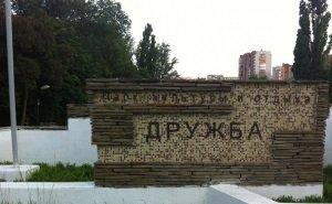 Реконструкция парка «Дружба» в Ростове обойдётся в 500 млн рублей
