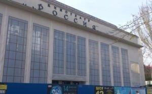 Решение суда по строительству отеля на месте кинотеатра «Россия» власти Ростова намерены оспаривать