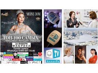АЛЛАТРА ТВ приглашены на Всероссийскую премию «Топ-100 самых красивых женщин России»