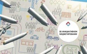 В Калмыкии в 2021 году реализуют 17 проектов инициативного бюджетирования
