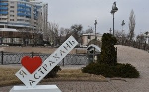 Качество жизни в Астрахани признано одним из худших в стране