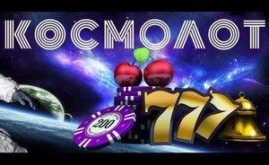 Играйте в бесплатные автоматы от веб-казино Космолот