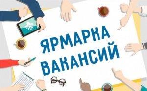 С начала года на ярмарках вакансий в Калмыкии трудоустроено почти 300 человек