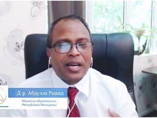 О созидательном обществе – министр образования республики Мальдивы (Мальдивские острова)