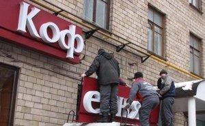 В Астрахани начнут штрафовать за «неправильные» вывески