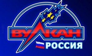 Почему Вулкан Россия – лучшее заведение?