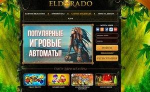 Эльдорадо аппараты казино: что стоит знать про заведение и его каталог