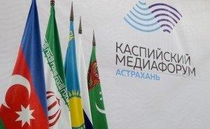 Астрахань готовится к Каспийскому медиафоруму
