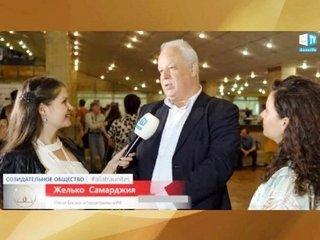 В интервью для АЛЛАТРА ТВ – посол Боснии и Герцеговины в России Желько Самарджия